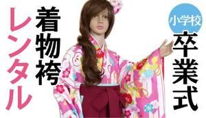 На дать вашим  [  аренда 4 ночь 5 день  ]  ...  размер  женщина  ребенок  13 лет  кимоно  Хакама юбка  набор   *  Применимость  высота 143  ~  158㎝