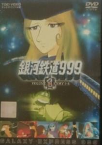 送料無料 全19巻セット DVD 銀河鉄道999