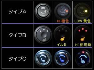 6◎日産 サニー B10/B110/B210/B310/B11/B12/B13/B14/B15 純正装備調 シートヒーター 防寒 暖房 シートヒーターキット 純正風 固定設置型