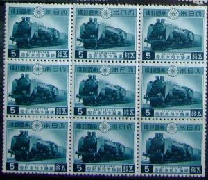 昔懐かしい切手 鉄道70年 C59形蒸気機関車 9B 1942.10.14.発行