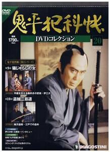 ★鬼平犯科帳DVDコレクション★(20) 猫じゃらしの女/盗賊二筋道 DeAGOSTINI