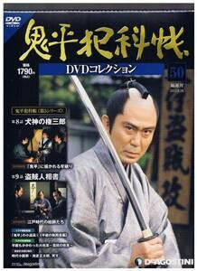 ★鬼平犯科帳DVDコレクション★(50) 犬神の権三郎/盗賊人相書 DeAGOSTINI