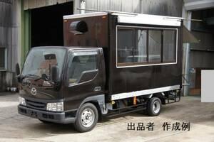 移動販売車 キッチンカー 貴方のこだわりを形にします! ローンOK ダイナ キャンター