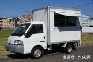 移動販売車 キッチンカー ケータリングカー 安価にお作りします ローンOK