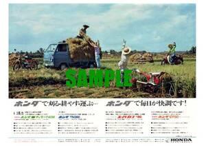 ◆1970年の自動車広告 ホンダで毎日が快調 TN360 カブ