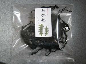 国産 えひめ佐田岬  乾燥わかめ 10g ♪送料無料♪毎日のお料理に便利です♪