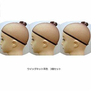 ウイッグネット3個セット(茶色)かつら用 インナーキャップ 全かつら 医療用かつら ファッション コスプレウィッグ 装着前インナーネット