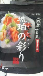 カナダ産 ムキ黒みる貝1kg(約45粒)x10P生食 業務用