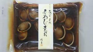 信玄 天然殻付き鮑煮貝(12粒)x10P 業務用 開封後そのままお召し上がり頂けます。