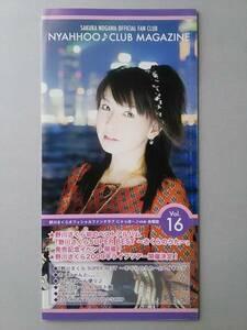 (=^ェ^=) 野川さくら オフィシャルファンクラブ会報誌 Vol.16 2008年発行 ☆1点限り☆送料140円☆