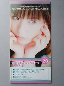 (=^ェ^=) 野川さくら オフィシャルファンクラブ会報誌 Vol.20 ☆1点限り☆送料140円☆