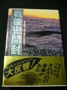 「戦後史開封」取材班(編) 産経新聞 中古 良品 平成7年