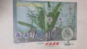 昭和レトロ ナショナル扇風機 チラシ