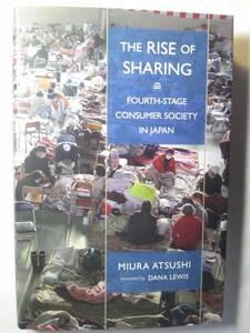 英語(+原著日語)三浦展著「第四の消費:つながりを生みだす社会へThe Rise of Sharing」