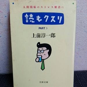 読むクスリ3 上前純一郎