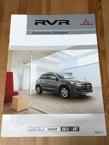 三菱自動車工業 - RVRの【アクセサリーカタログ】(オプションカタログ) (2012年10月現在) (MITSUBISHI MOTORS,ROAR,RALLIART)
