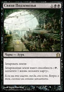 【ロシア語】 RTR 地下世界の人脈/Underworld Connections 【NM-】 黒 E