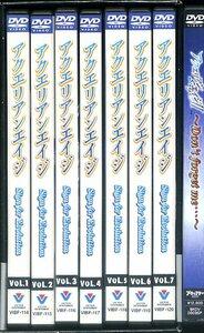 DVD『アクエリアンエイジ 全7巻&アクエリアンエイジSagaIIセット(初回限定版)』