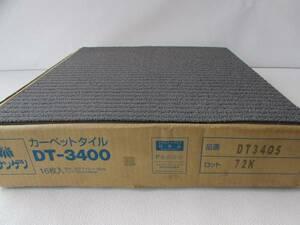 格安 即決 送料無料 タイルカーペット 床材 サンゲツ DT-3405