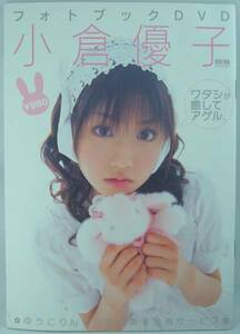 DVD未開封付◆フォトブックDVD 小倉優子