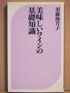 『美味しいワインの基礎知識』 須藤海芳子 生産地 シャンパーニュ