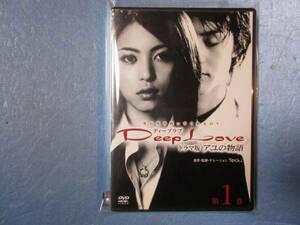 Deep Love TVドラマ版アユの物語 第1巻