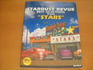 Bing Web: Stardust revue Stardust Revue