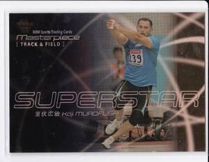 16BBM MasterPiece SUPERSTAR 200枚限定版 #SS11 室伏広治 161/200