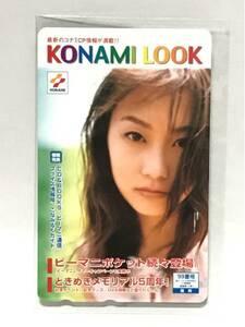 テレホンカード KONAMI LOOK '99夏号 抽選プレゼント当選非売品