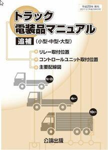 【即決】トラック電装品マニュアル 追補(小型・中型・大型)