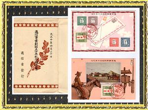 ★大正十年 通信事業創始五十年記念絵葉書 記念切手★