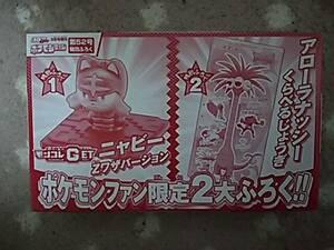 ポケモンファン 第52号 特別ふろく モンコレGETニャビーZワザ アローラじょうぎセット 新品