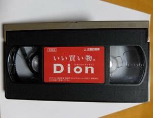 三菱自動車DionディオンVHSビデオカタログ