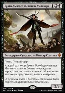 【ロシア語】 BFZ マラキールの解放者、ドラーナ/Drana, Liberator of Malakir 【NM】 黒 C