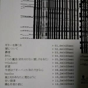 小沢健二☆Eclectic☆全12曲のアルバム♪今夜はブギーバックアレンジ等。送料180円か370円(追跡番号あり)