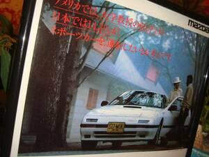 ☆マツダ サバンナRX-7(RX7) FC3S☆当時物★貴広告/額装品★ガラス額★☆No.0174☆検:カタログ ポスター★