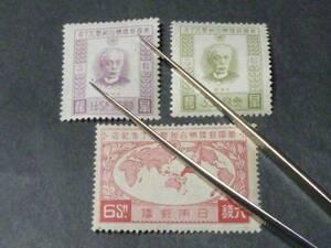 №7 日本切手 1927年 UPU加盟50年 1銭5厘・3銭・6銭 計3種 未使用.NH