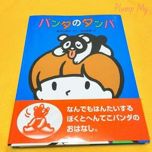 おはなしキラキラ④ パンダのダンパ 鈴木位知子・さく 吉田稔美・え ひくまの出版