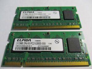 * ELPIDA PC2-5300S 1GB(512MB×2 sheets ) DDR2-667 *