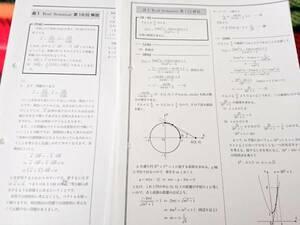 鉄緑会 高1数学Test Seminar 駿台 河合塾 鉄緑会 代ゼミ Z会 ベネッセ SEG 共通テスト