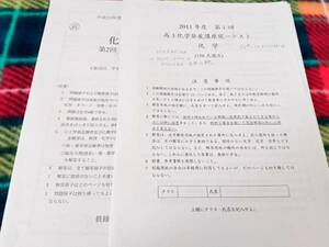 鉄緑会 化学統一テスト11年 駿台 河合塾 鉄緑会 代ゼミ Z会 ベネッセ SEG 共通テスト