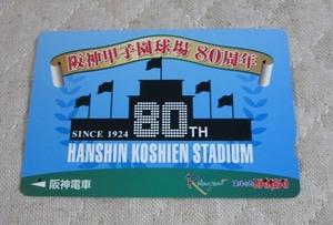 【使用済】阪神電車 らくやんカード●阪神甲子園球場 80周年