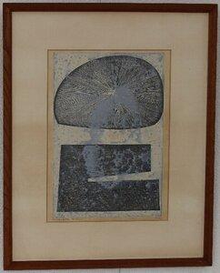 木版画 もりまなぶ 「哲学石私註」