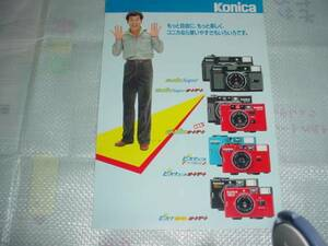 prompt decision! Showa era 58 year 7 month Konica ja spin /pikali/ catalog Inoue sequence