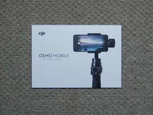 [ catalog only ]DJI OSMO MOBILE inspection Bluetooth
