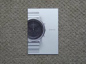 【カタログのみ】SONY wena スマートウォッチ 2016.06 検 BEAMS Chronograph Three Hands