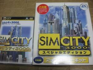 [PC]win シムシティ 3000 デジキューブ版 + SIMCITY 3000 スペシャルエディション アップグレードキット EA