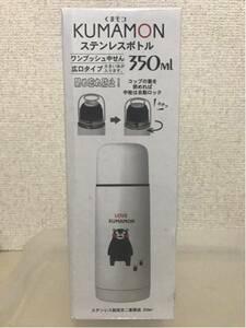 【即決・送料無料】 くまモン 350ml ステンレスボトル ☆ 新品未使用品
