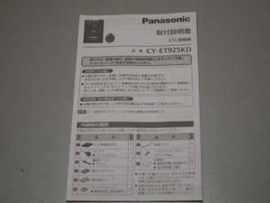 Panasonic ETC車載器 CY-ET925KD 取扱説明書 201731