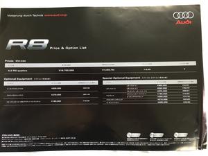 送料198円(元払)も可 アウディ Audi R8 07モデル 初代 価格表&オプションリスト 07年8月